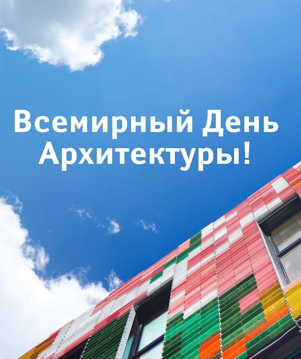 День архитектуры открытка 1 октября